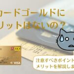 d-card-gold-merit