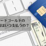 d-card-gold-annual-fee