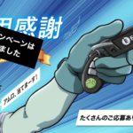 enekey-campaign