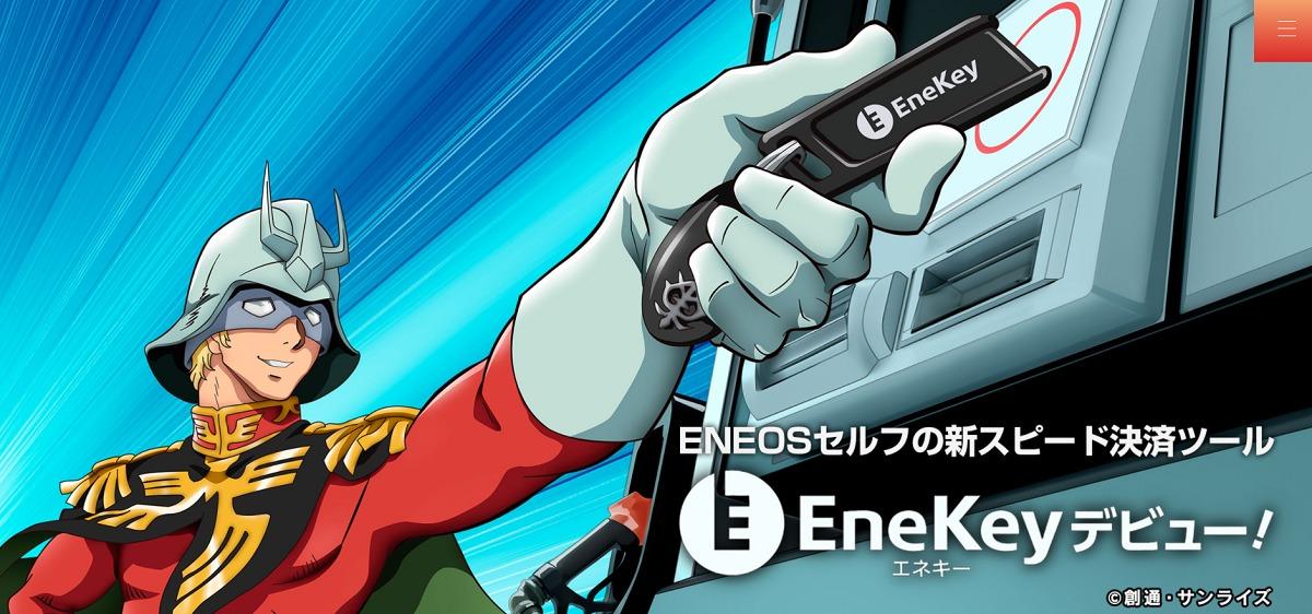 enekey-how-to-make-use