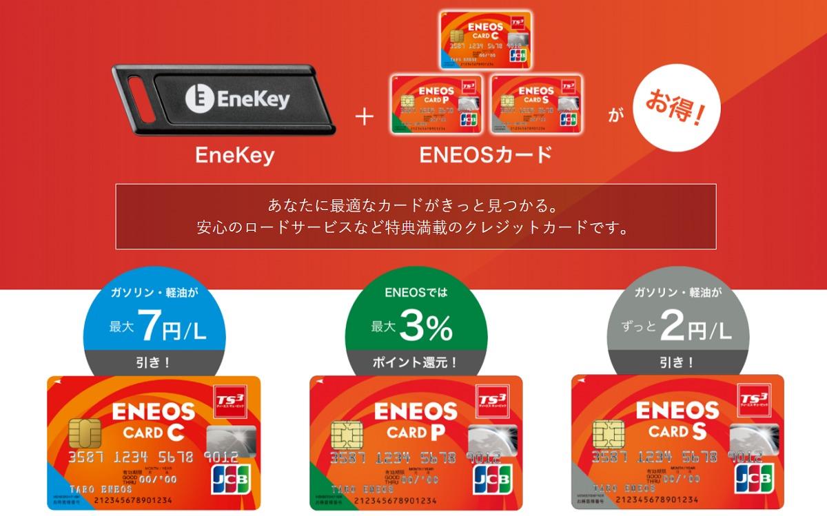 エネキー デビット カード エネキー(enekey)に登録できないカードはある?実際に登録できなかっ...