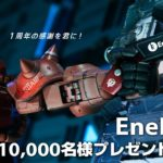 enekey-1st-anniversary-campaign