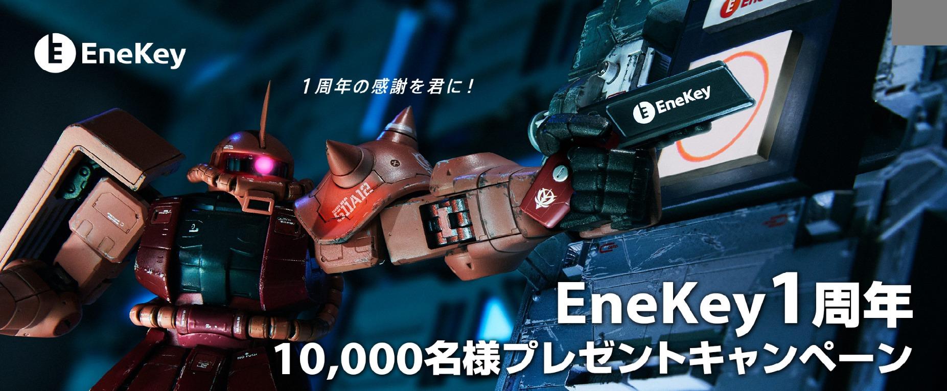 enekey-1st-anniversary-campaign