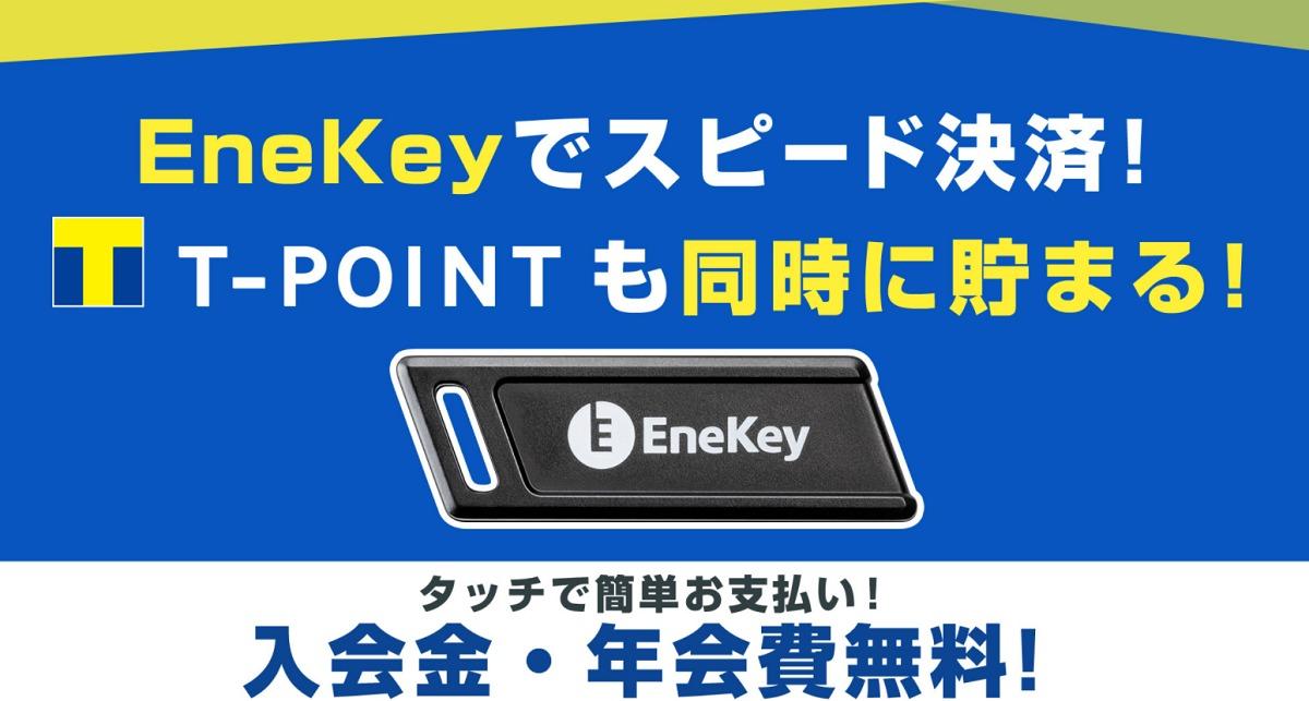 enekey-tpoint