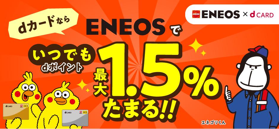 enekey-d-card