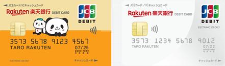 enekey-debit-card